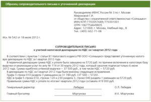 Сопроводительное письмо для налоговой образец