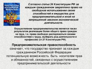 Предпринимательская деятельность в конституции рф