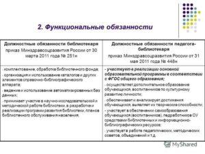 Должностная инструкция зав сектором библиотекаря вуза 2020