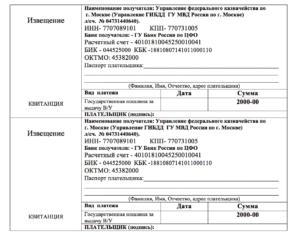 Реквизиты для оплаты госпошлины на получение прав в гибдд