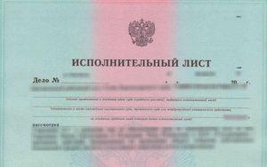 Покупка исполнительных листов юридических лиц