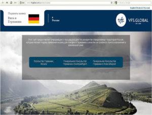 Виза в германию визовый центр екатеринбургофициальный сайт