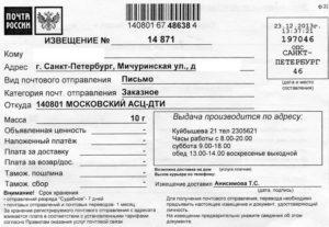 Новосибирск дти заказное письмо