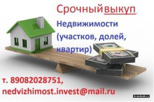 Выкуп доли дома и земельного участка