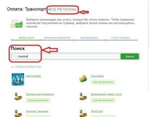 Как пополнить транспортную карту красноярск через сбербанк онлайн