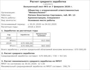Расчет среднедневного заработка для больничного в 2020 году пример рб