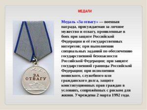 Полагается ли надбавка к зарплате после получения государственной награды медали