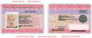 Можно ли получить московский патент с подмосковной регистрацией