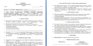 Договор об оказании благотворительной помощи школе образец