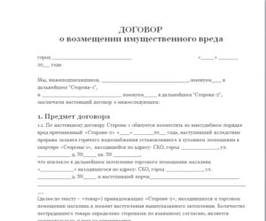 Соглашение об урегулировании убытков после затопления