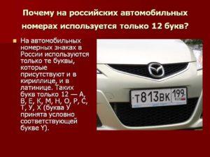 Какие буквы не используются в автомобильных номерах и почему