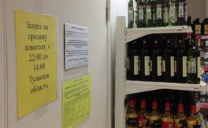 Со сколько часов продается алкоголь в туле