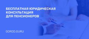 Бесплатная юридическая помощь пенсионерам г электросталь м о