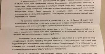 Остин офис в москве претензия по качеству