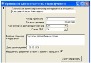 Как убрать из базы данных административное правонарушение
