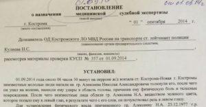 Постановление о назначении судебно медицинской экспертизы трупа младенца