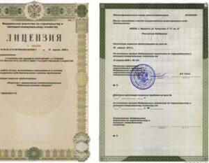 Лицензия на проведение семинаров и тренингов