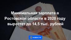 Минимальная зарплата в ростовской области на 2020 год