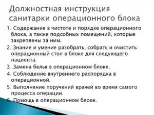 Должностная инструкция санитарки операционного блока
