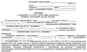 Заявление об оспаривании протокола собрания кредиторов