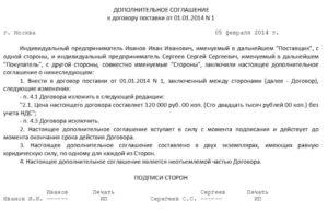 Вступление в силу доп соглашения к лицензионному договору