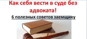 Как вести себя на суде ответчику без адвоката по кредиту