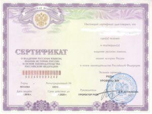 Сертификат о владении русским языком уровень спб