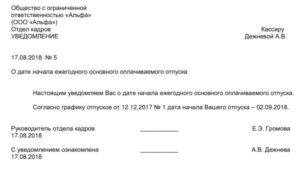 Письмо руководителю об отпуске на утверждение