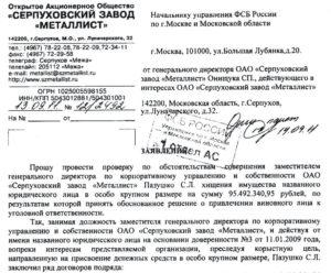 Заявление в полицию о краже имущества от юридического лица образец