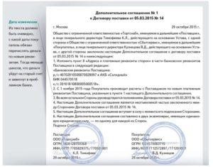 Образец дополнительного соглашения о смене адреса организации