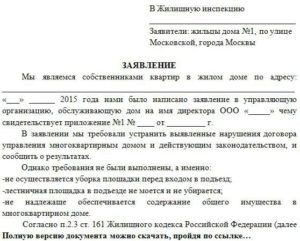 Жилищная инспекция ярославль официальный сайт подать жалобу