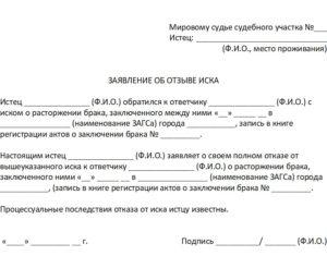 Заявление об отмене иска о расторжении брака образец