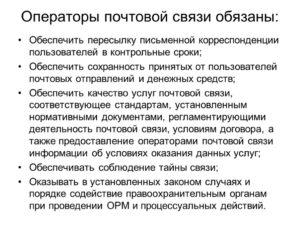 Оператор почта россии обязанности