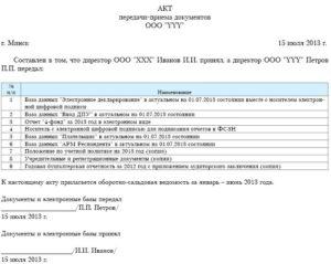 Акт приема передачи бухгалтерских документов при продаже фирмы