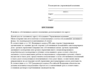 Образец претензии за выставленные квитанции по оплате домофона