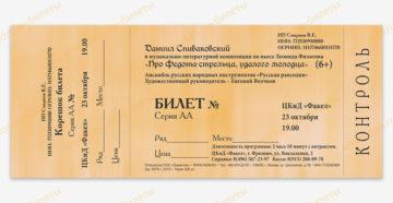 Что должно быть указано на билете концерт