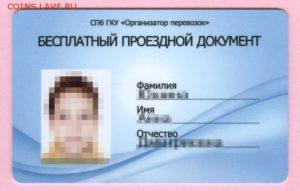 Размер фото на проездной документ ребенка