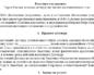 Образец рамочного договора на выполнение разных работ в течение года