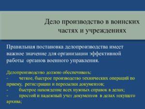 Инструкция делопроизводителя в воинской части