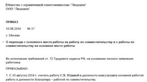 Образец приказа о переводе с должности совместителя на полную ставку