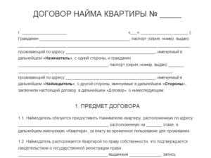 Оформление договора аренды квартиры у нотариуса