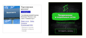 Таргетинговая реклама договор