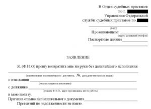 Заявление о возврате исполнительного листа в суд образец