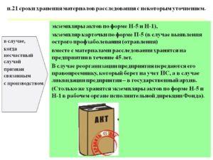 Какой установлен срок хранения актов формы н 1