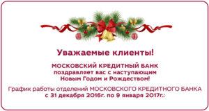 Мкб часы работы в праздничные дни 2020