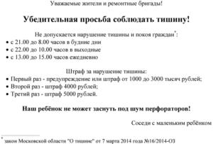 Закон о тишине в оренбурге 2020 год в квартире