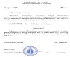 Размер взноса в адвокатскую палату г москвы