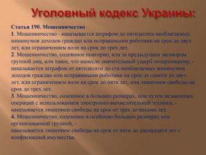 Ст 190 ч 4 уголовного кодекса украины