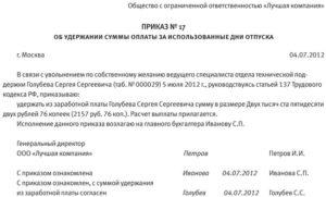На основании акта издать приказ о взыскании стоимости комплекта спецодежды